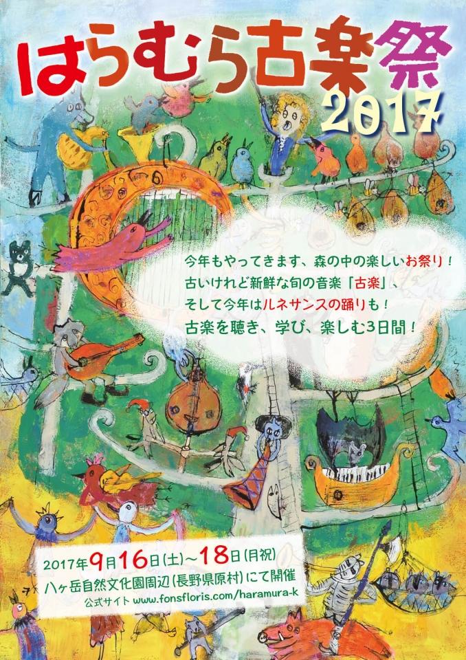 はらむら古楽祭2017 フィドリス投げ銭ライブ
