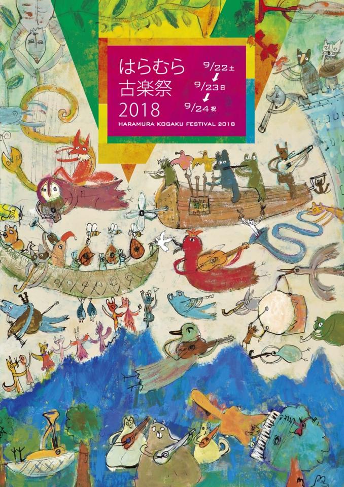 はらむら古楽祭2018「前田りり子 バロック・フルート リサイタル」