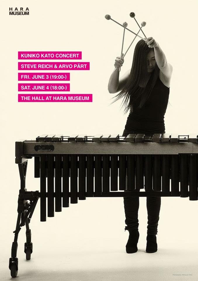 原美術館 加藤訓子コンサート 「ライヒ~ペルトの世界」 at Hara Museum