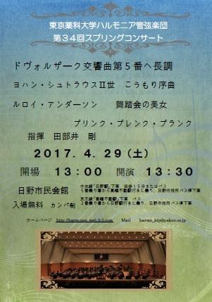 東京薬科大学ハルモニア管弦楽団 第34回スプリングコンサート