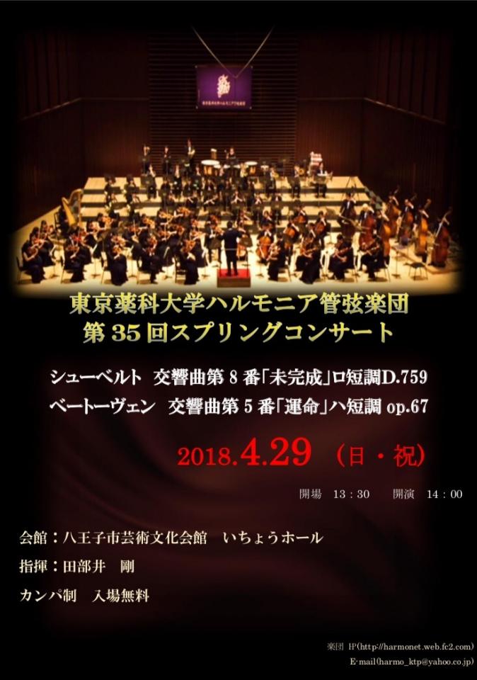 東京薬科大学ハルモニア管弦楽団 第35回スプリングコンサート
