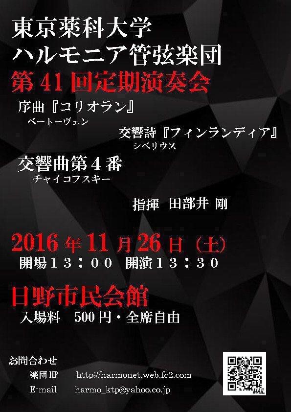 東京薬科大学ハルモニア管弦楽団 第41回秋定期演奏会