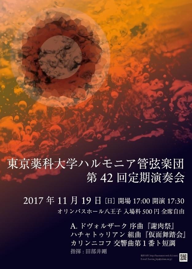 東京薬科大学ハルモニア管弦楽団 第42回定期演奏会