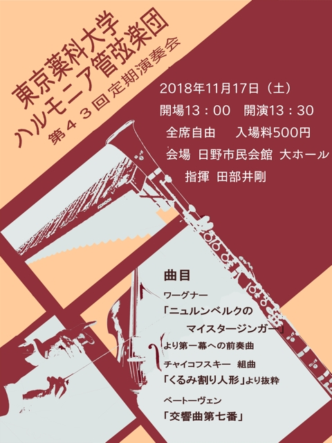 東京薬科大学ハルモニア管弦楽団 第43回定期演奏会