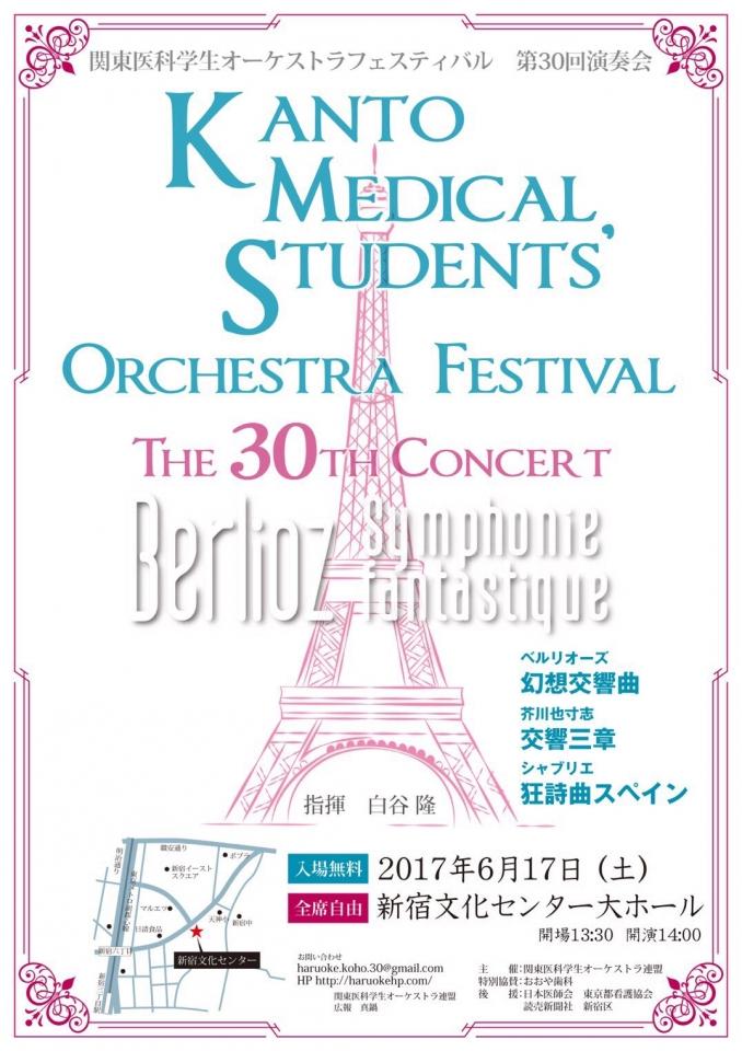 関東医科学生オーケストラ連盟 第30回関東医科学生オーケストラフェスティバル