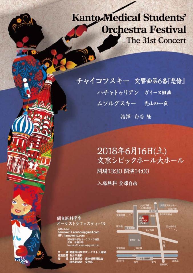 関東医科学生オーケストラフェスティバル 第31回定期演奏会
