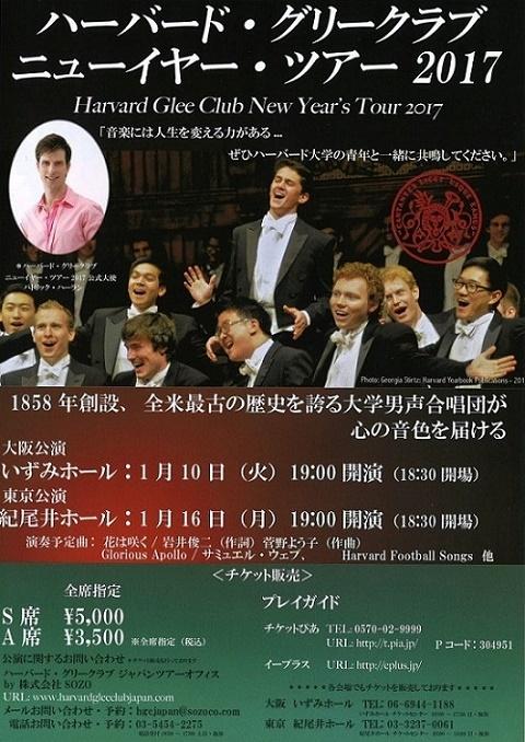ハーバード・グリークラブニューイヤーツアー2017(東京公演)