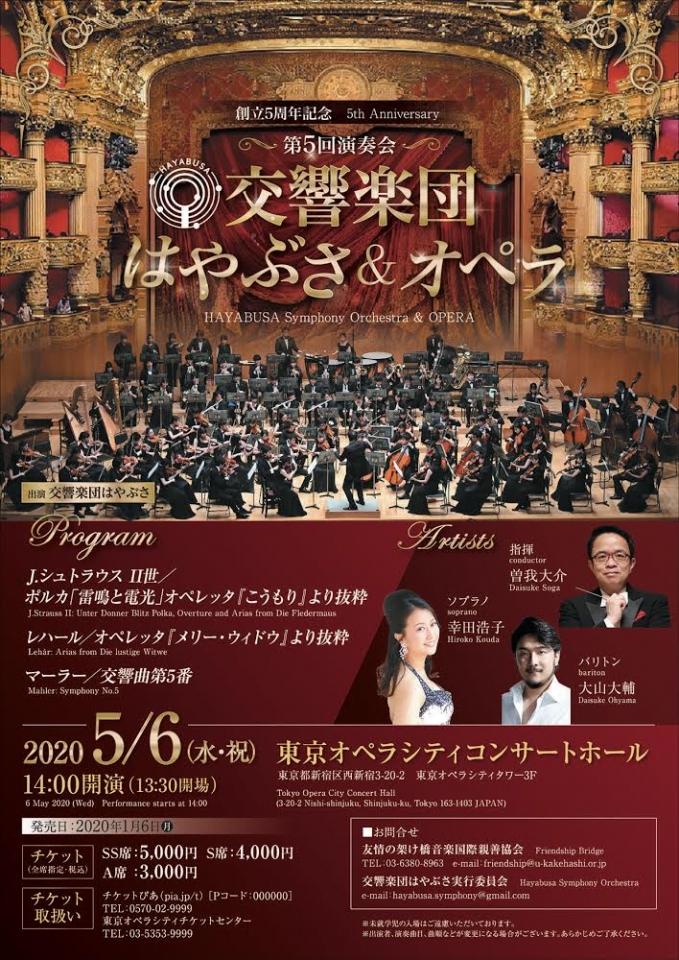 交響楽団はやぶさ <創立5周年記念> 『交響楽団はやぶさ&オペラ』