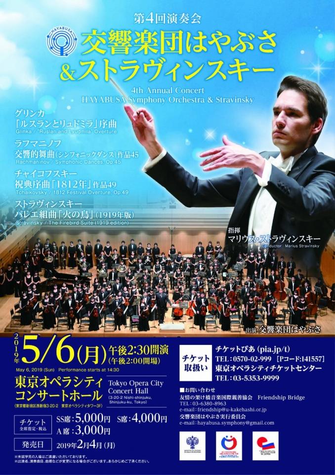 交響楽団はやぶさ 第4回演奏会【交響楽団はやぶさ&ストラヴィンスキー】