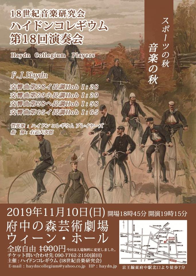 18世紀音楽研究会ハイドンコレギウム 第18回定期演奏会