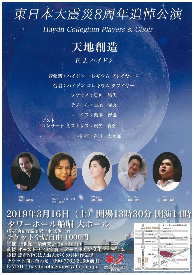 18世紀音楽研究会ハイドンコレギウム 東日本大震災8周年追悼公演