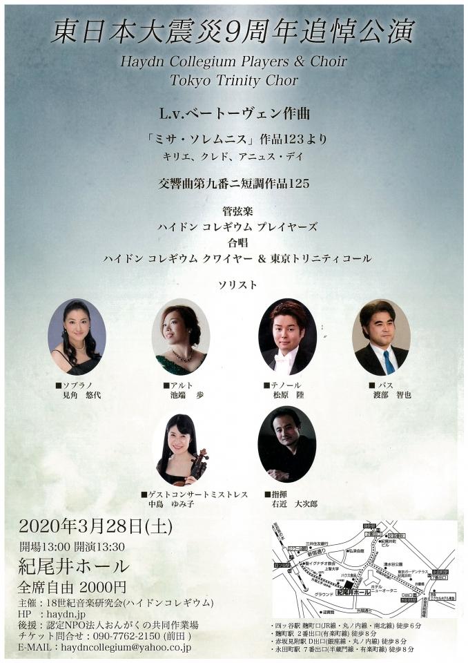 【中止】18世紀音楽研究会ハイドンコレギウム 東日本大震災9周年追悼公演