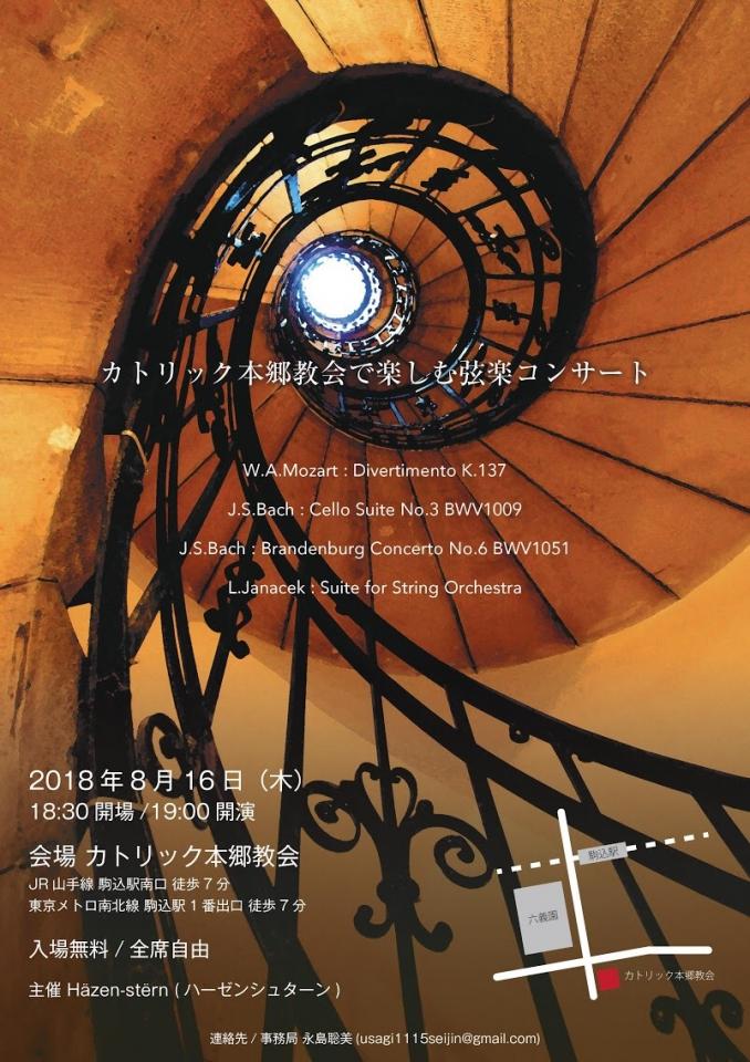 HazenStern カトリック本郷教会で楽しむ弦楽コンサート