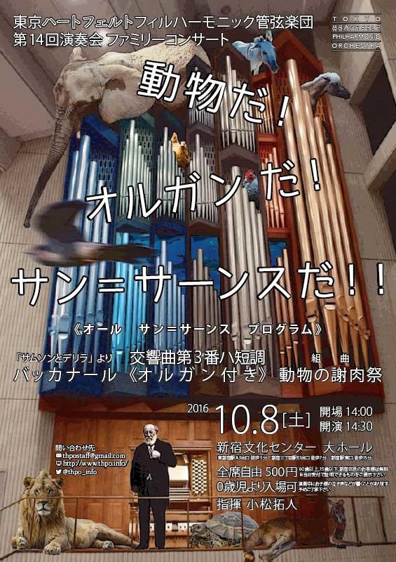 東京ハートフェルトフィルハーモニック管弦楽団(THPO) 第14回ファミリーコンサート「動物だ!オルガンだ!サン=サーンスだ!!」