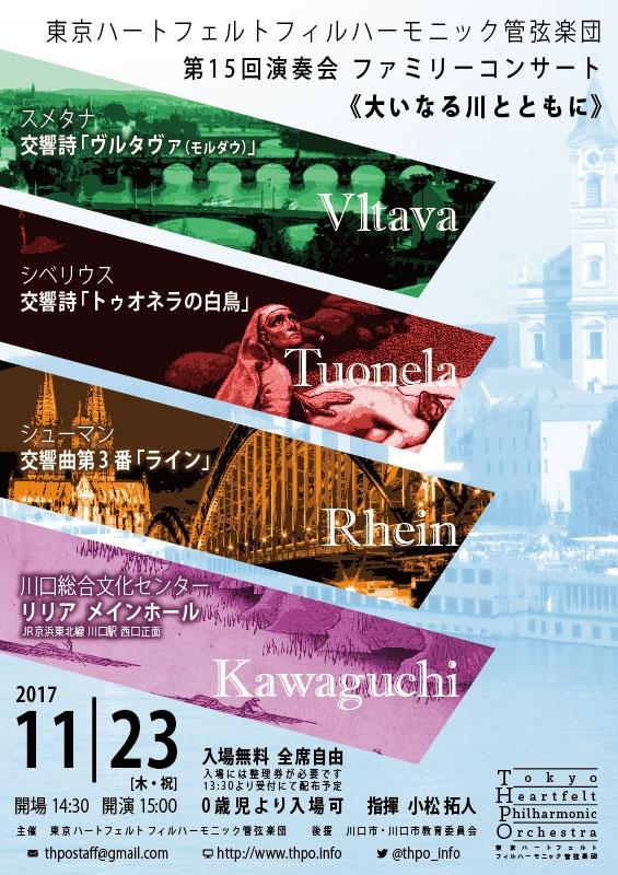 東京ハートフェルトフィルハーモニック管弦楽団 第15回演奏会ファミリーコンサート《大いなる川とともに》