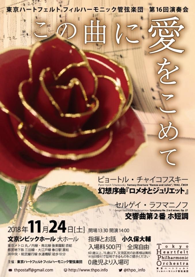 東京ハートフェルトフィルハーモニック管弦楽団(THPO) 第16回演奏会