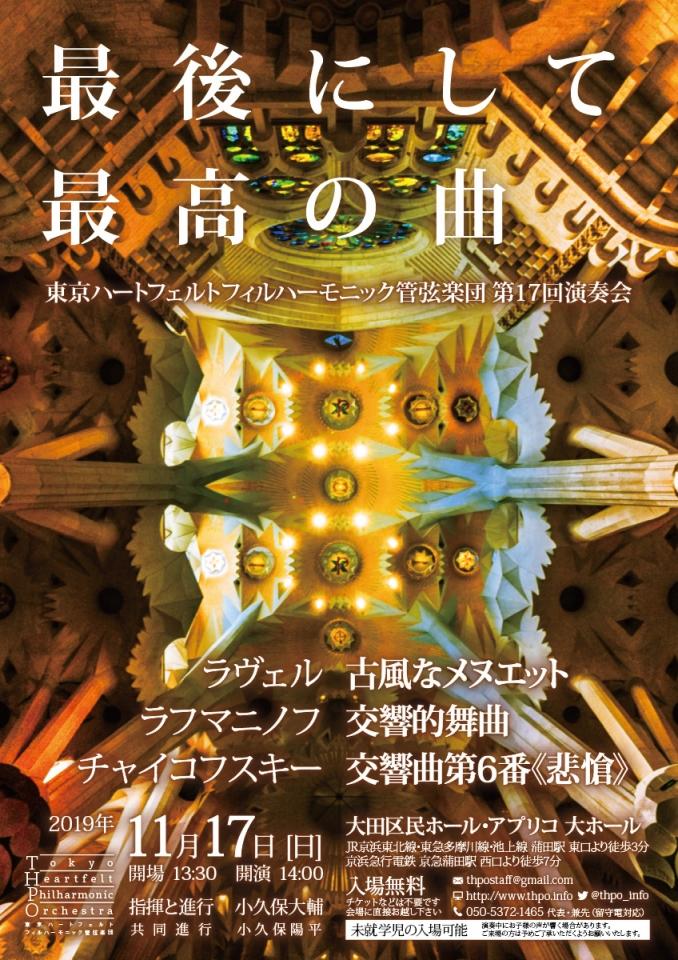 東京ハートフェルトフィルハーモニック管弦楽団 第17回演奏会