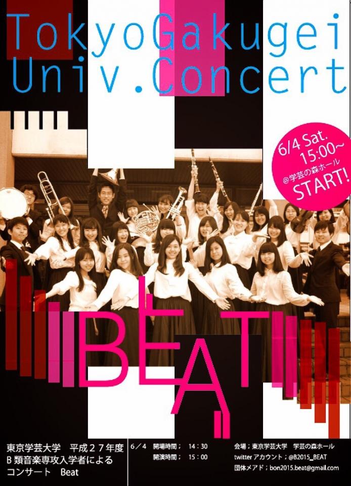 平成27年度入学 東京学芸大学B類音楽専攻生 Beat!! 1st concert