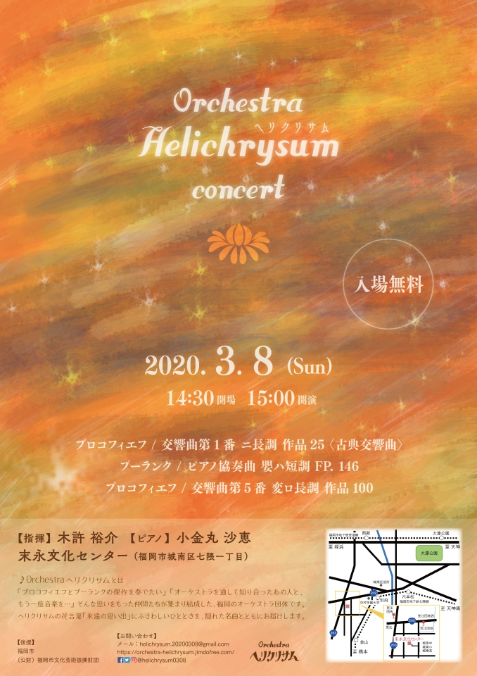 Orchestra ヘリクリサム concert