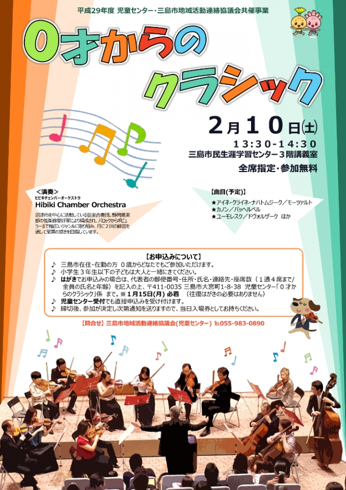Hibiki Chamber Orchestra(ヒビキ チェンバー オーケストラ) 0歳からのクラシック