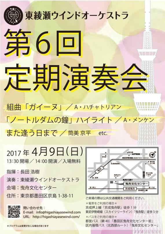 東綾瀬ウインドオーケストラ 第6回定期演奏会