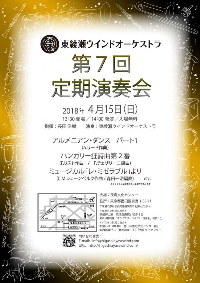 東綾瀬ウインドオーケストラ 第7回定期演奏会