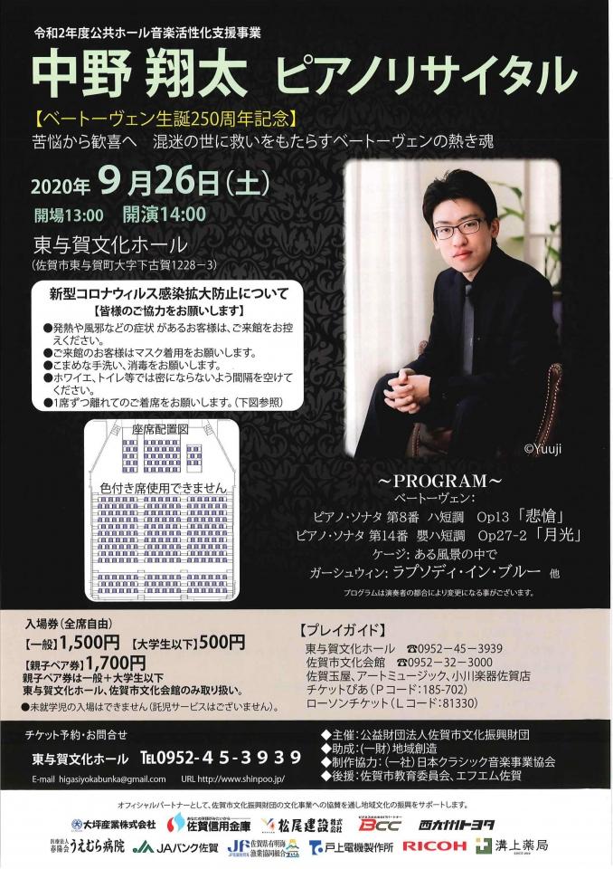 中野翔太 ピアノリサイタル