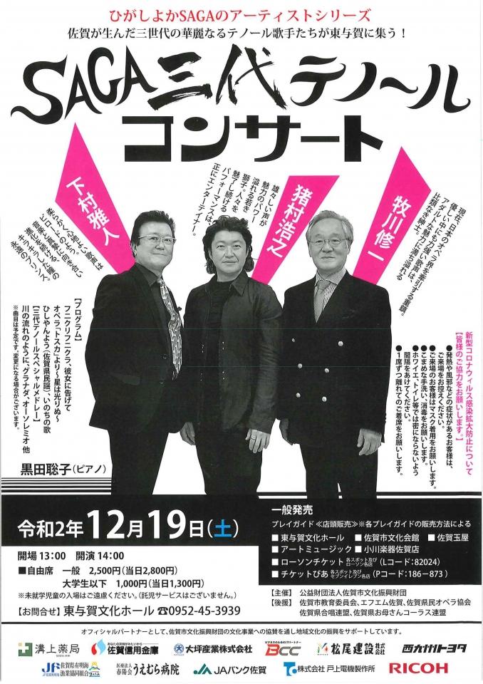 SAGA三代テノールコンサート