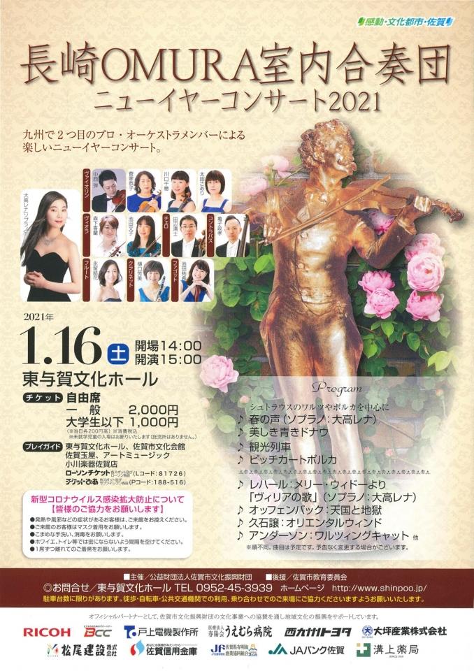 東与賀文化ホール 長崎OMURA室内合奏団 ニューイヤーコンサート2021