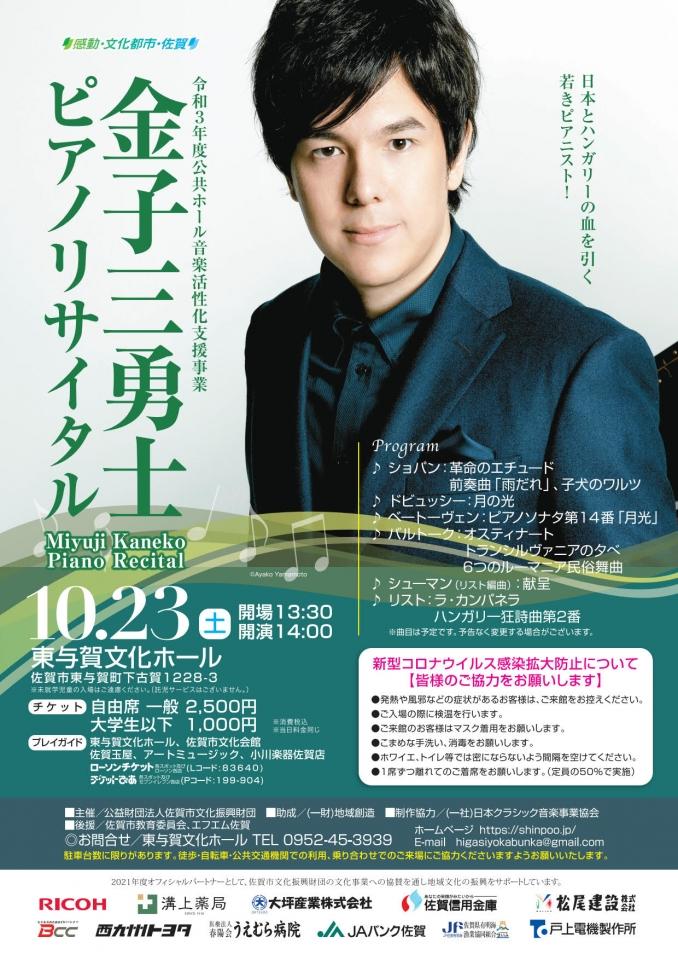 東与賀文化ホール 金子三勇士 ピアノリサイタル