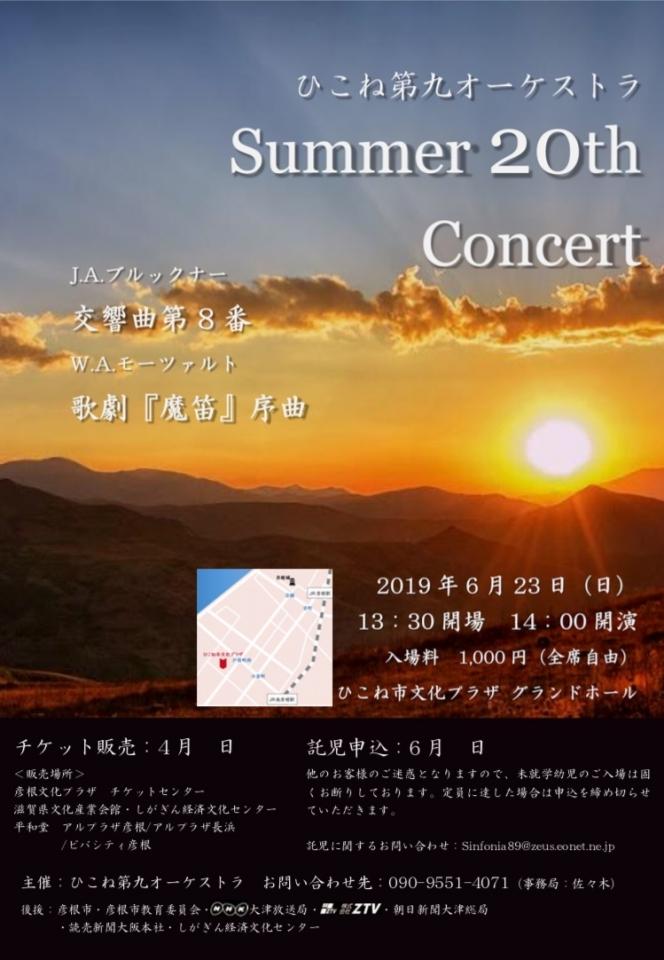 ひこね第九オーケストラ 第20回サマーコンサート