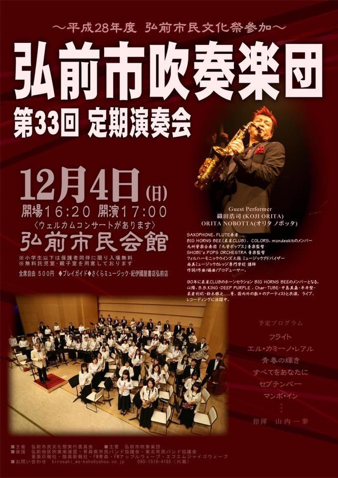 弘前市吹奏楽団 第33回定期演奏会