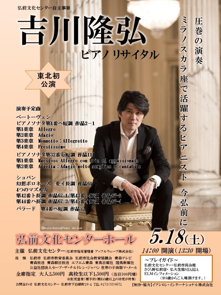 弘前文化センター(弘前市指定管理者アップルウェーブ株式会社) 吉川隆弘ピアノリサイタル
