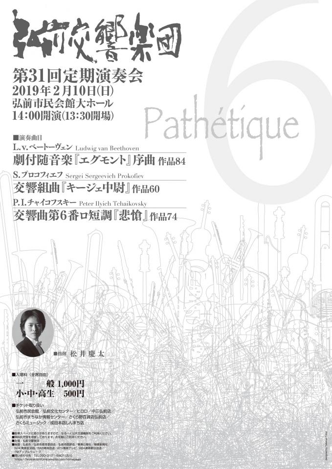 弘前交響楽団 第31回定期演奏会