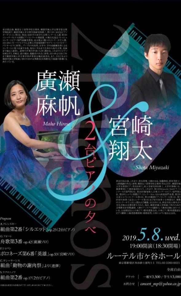 ♪ 廣瀬麻帆・宮崎翔太 2台ピアノの夕べ