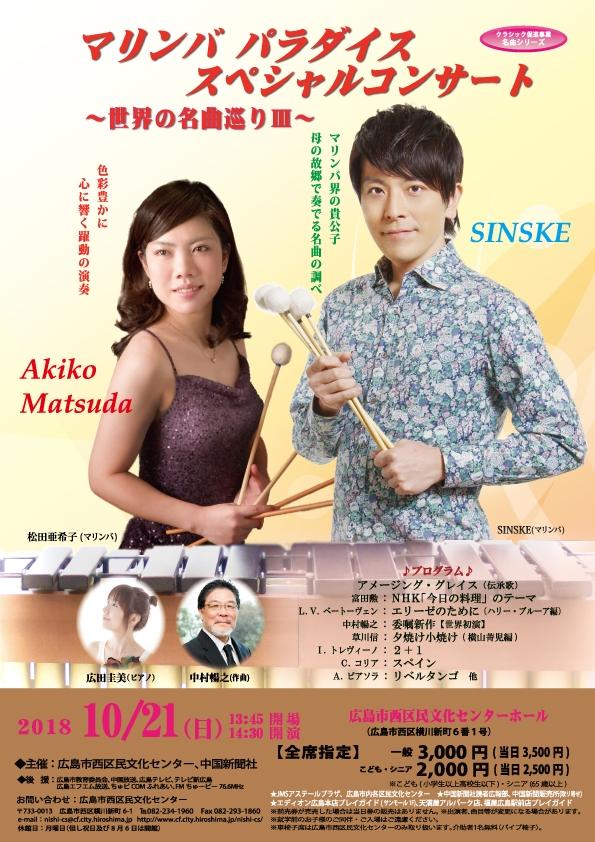 広島市西区民文化センター マリンバ パラダイス スペシャルコンサート~世界の名曲巡りⅢ~