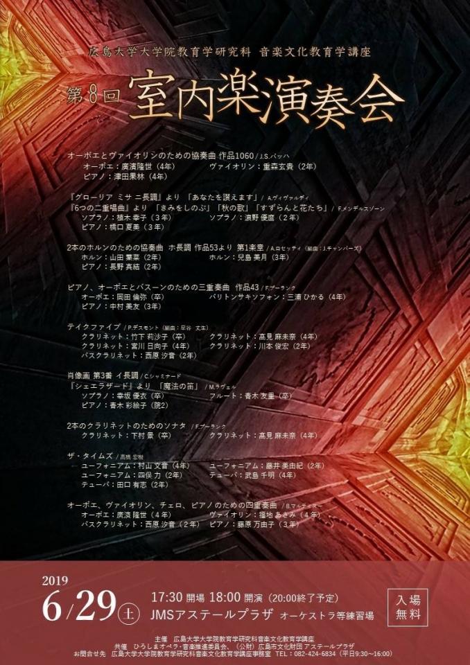 広島大学大学院教育学研究科 音楽文化教育学講座 第8回 室内楽演奏会