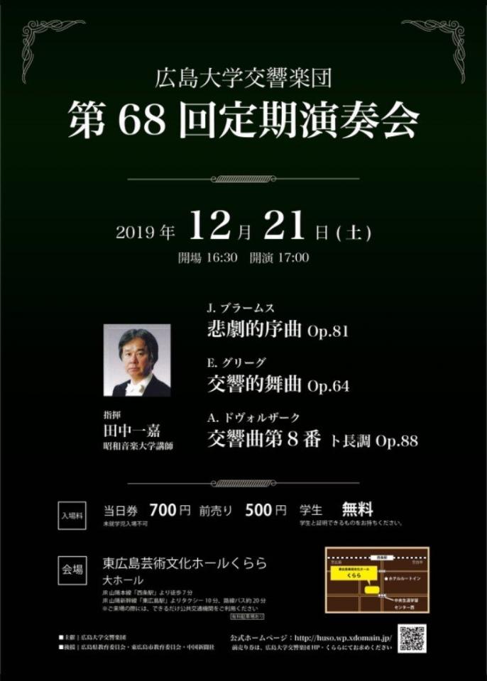 広島大学交響楽団 第68回定期演奏会