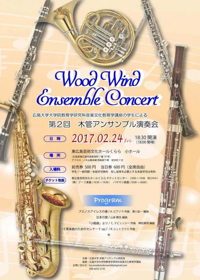 広島大学木管アンサンブル研究会 第2回木管アンサンブル演奏会