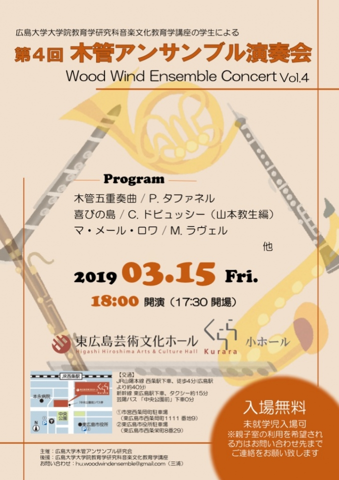 木管アンサンブル研究会 第4回木管アンサンブル演奏会