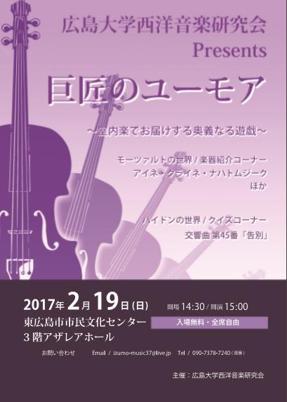 広島大学西洋音楽研究会 「巨匠のユーモア」
