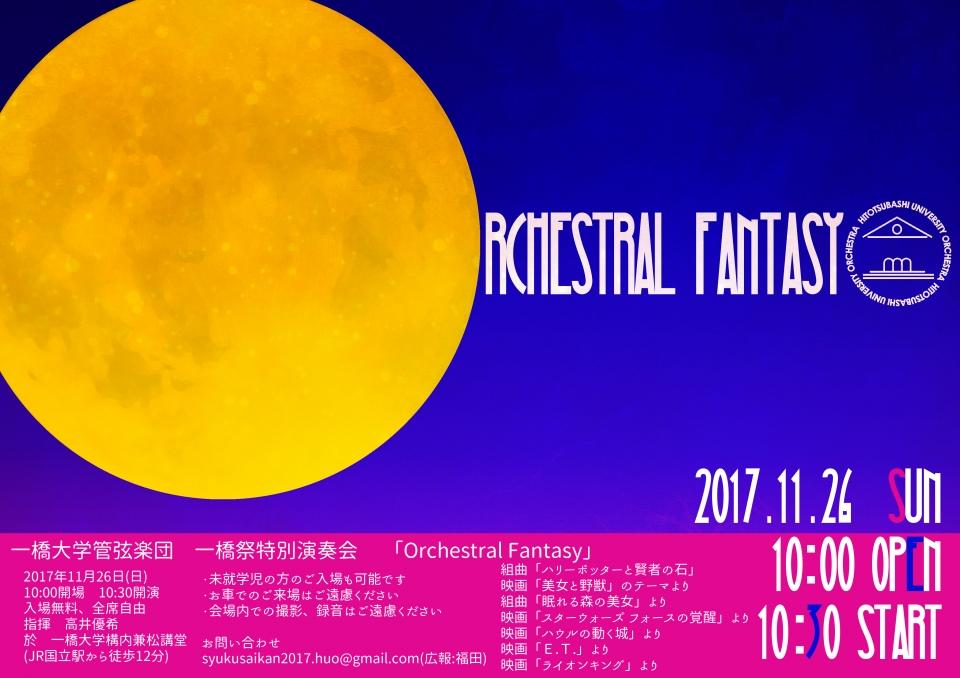 一橋大学管弦楽団 祝祭管ライブ2017 Orchestral  Fantasy