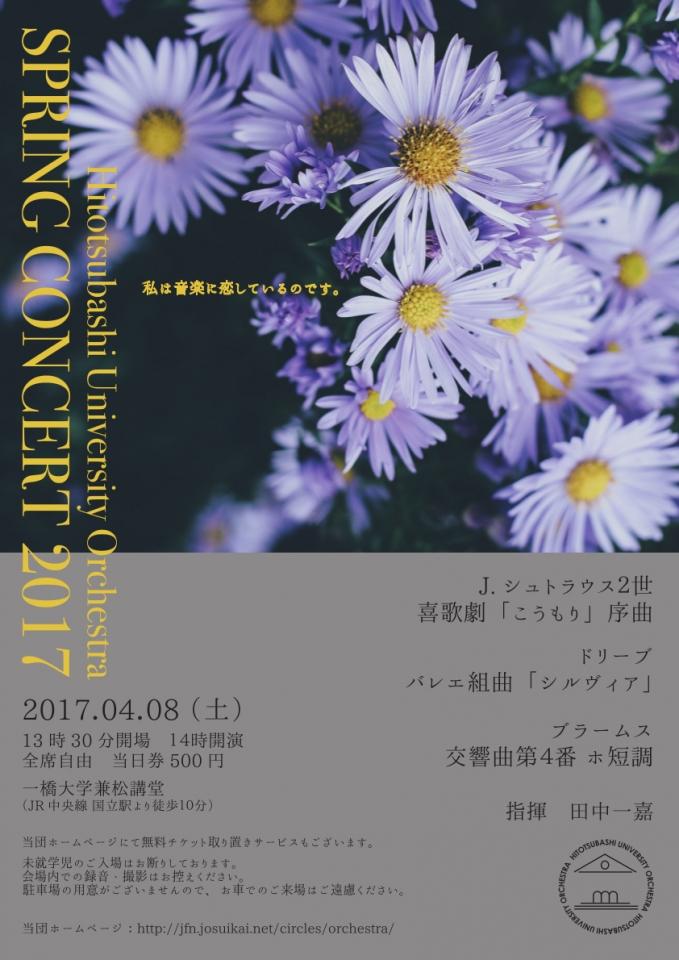 一橋大学管弦楽団 スプリングコンサート2017
