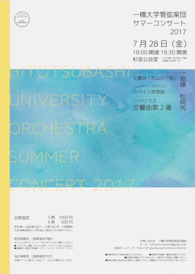 一橋大学管弦楽団 サマーコンサート2017
