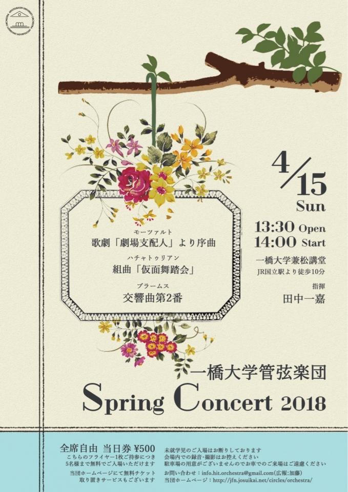 一橋大学管弦楽団 スプリングコンサート2018