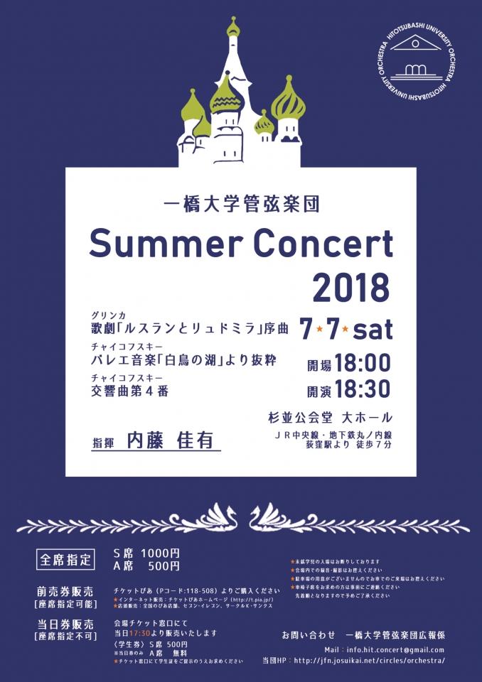 一橋大学管弦楽団 サマーコンサート2018