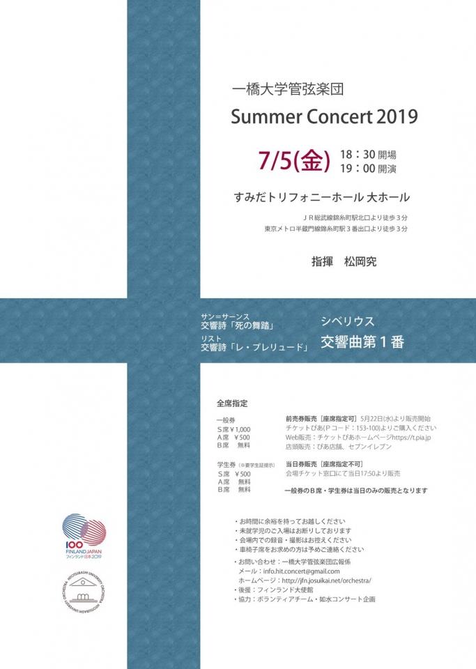 一橋大学管弦楽団 Summer Concert 2019
