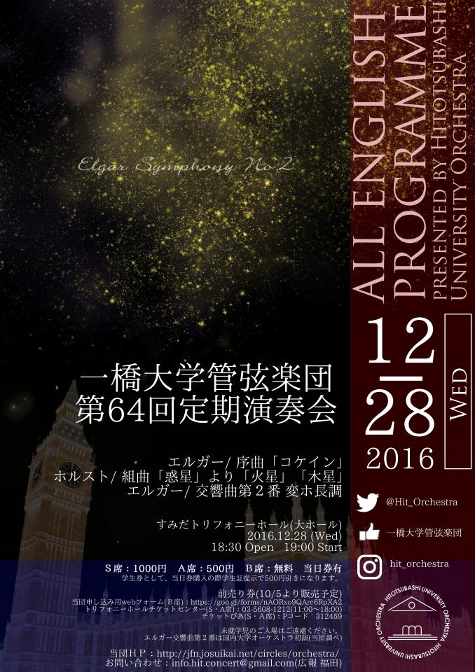 一橋大学管弦楽団 第64回定期演奏会