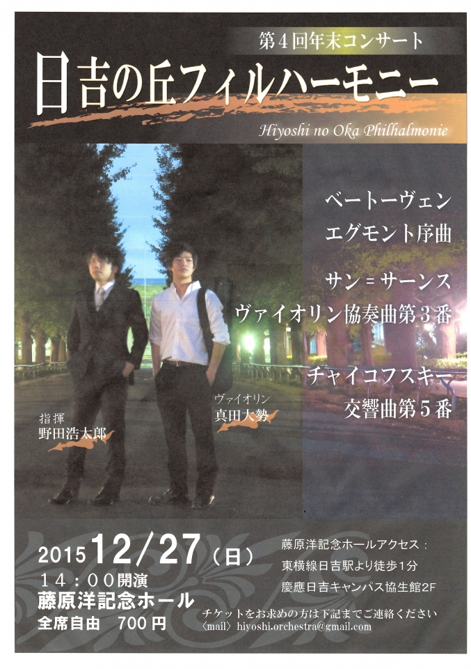 日吉の丘フィルハーモニー 第4回年末コンサート