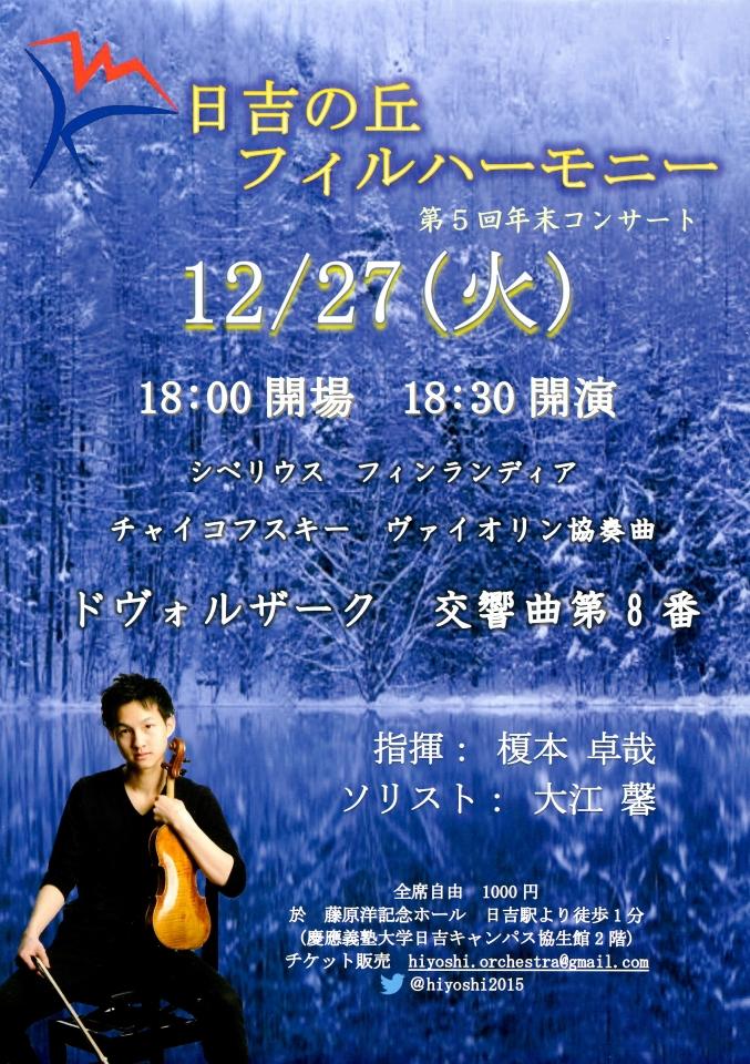 日吉の丘フィルハーモニー 第5回年末コンサート